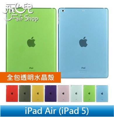 【飛兒】保有原廠質感 超薄 全包覆式 iPad Air 5 透明殼 PC殼 水晶殼 保護殼 iPad5 iPadAir