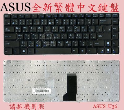 ☆REOK☆ ASUS 華碩 U36J U36JC U36S U36SD U36SG 繁體中文筆電鍵盤 U36