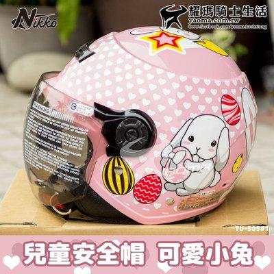 NIKKO 兒童安全帽 TU-505 可愛小兔 粉紅白 附抗UV鏡片 CNS TU505 童帽 小朋友安全帽 耀瑪騎士