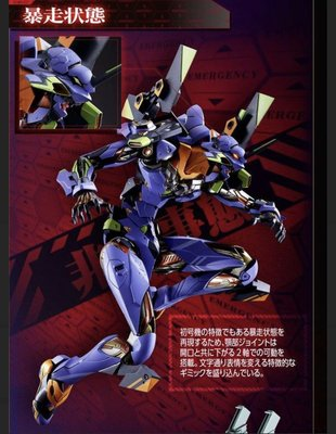 2月 預購 METAL BUILD MB 合金 新世紀 Evangelion EVA 初號機