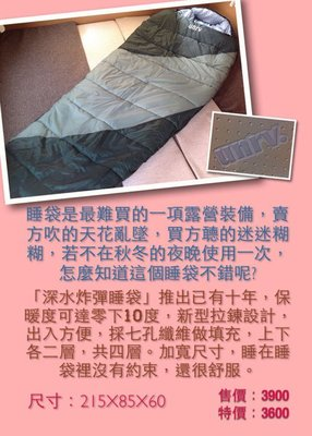 露營小站~【AS082-RV】unrv 深水炸彈睡袋 七孔纖維睡袋 化纖睡袋 保暖睡袋 -10度
