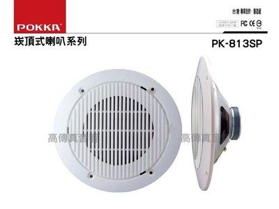 高傳真音響【POKKA PK-813S...