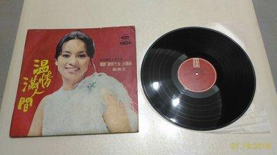 老膠情 海山唱片 翁倩玉 溫情滿人間 黑膠唱片