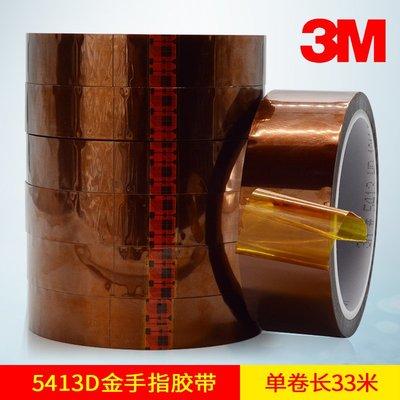 【berry_lin107營業中】3M5413D高溫膠帶3M茶色金手指聚酰亞胺膠帶耐高溫無痕絕緣膠帶