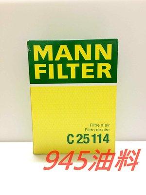 945油料嚴選 德國 正品 MANN 空氣芯 C25114 BMW E46 316i 318i 1998-2002年款