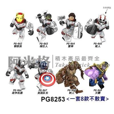 阿米格Amigo│PG8253* 一套8款 鋼鐵人 雷神索爾 薩諾斯 超級英雄 積木 第三方人偶 非樂高但相容 袋裝