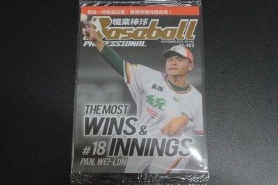 【2015發行】職業棒球雜誌限定款球員卡-WI01潘威倫(最多勝投,最多投球局數)紀錄卡(燙金限量版)統一獅