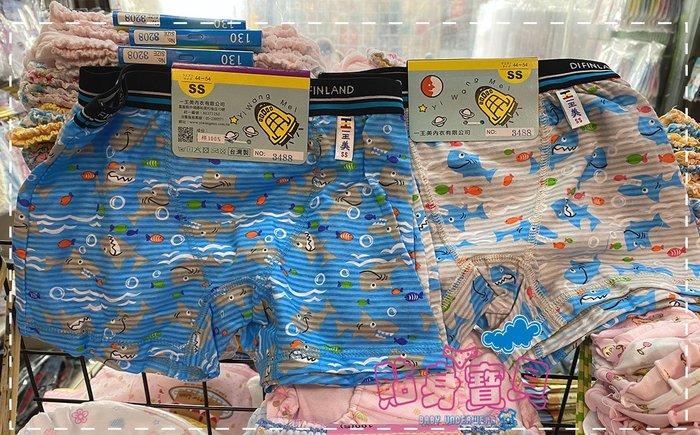 【貼身寶貝】.『3488』台灣製(一王美)~可愛海洋鯊魚男童四角平口內褲-(二件一組)