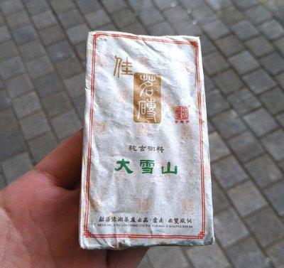 普洱茶生茶 [明海園] 2015年 大雪山 500年古樹純料 100克