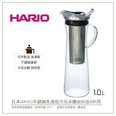 *免運*日本HARIO不鏽鋼免濾紙冷泡冰釀咖啡壺8杯用1.0L (CBC-10SV)
