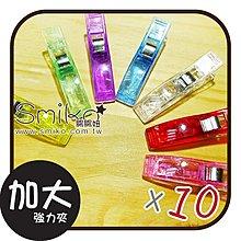 Smiko腸腸妞【5K7156】 (大型)強力固定夾 夾子/布料/拼布
