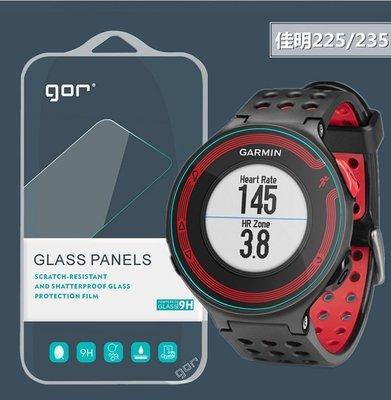 發仔~Garmin Forerunner 225 235 2片裝 GOR 鋼化玻璃保護貼 玻璃貼 鋼膜 手表