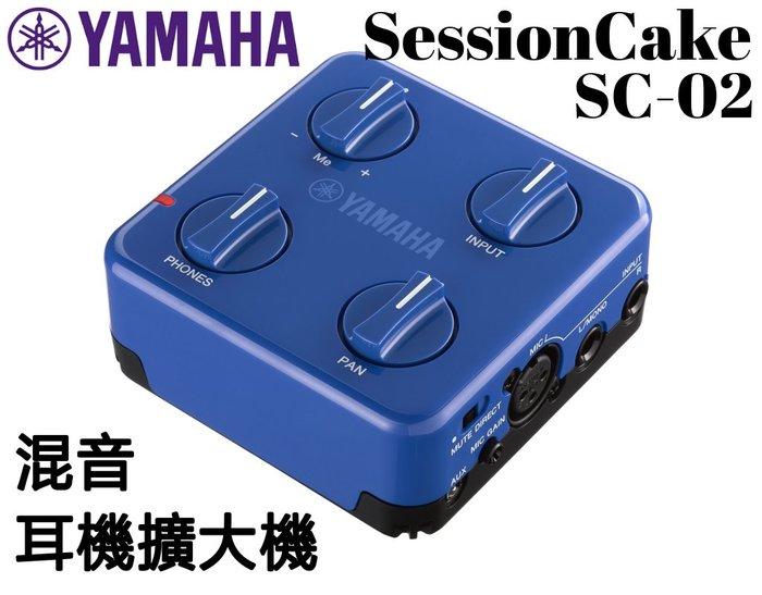 ♪♪學友樂器音響♪♪ YAMAHA SC-02 SessionCake 團練盒 混音耳機擴大機