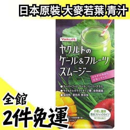 【Yakult 大麥若葉 元氣果汁添加 8.2g×15包】空運 日本 養樂多 出產 青汁 喝的蔬菜 日本熱銷【水貨碼頭】