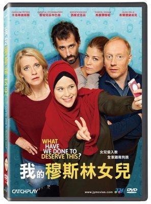 <<影音風暴>>(全新電影2003)我的穆斯林女兒  DVD  全92分鐘(下標即賣)48