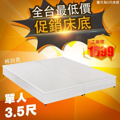 【IKHOUSE】雅木-木芯板床底-單人3.5尺-單件式-純白色下標區