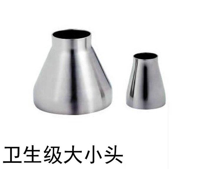 SX千貨鋪-304衛生級大小頭/焊接大小頭/鏡面異徑管/偏心大小頭/Φ25*19#優質材質 #做工精緻 #價格實惠