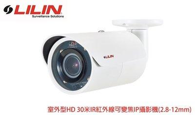 New arrival LILIN 利凌 MR8442X HD 30米IR紅外線可變焦IP槍型攝影機(2.8-12mm)