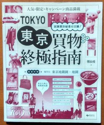 【探索書店232】日本旅遊 東京買物終極指南(附地圖冊) 鄭仙愛 悅知文化 190719B