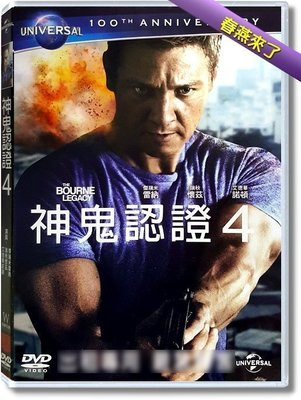 JAY=DVD【神鬼認證4】傑瑞米雷納│傳訊公司貨-A05