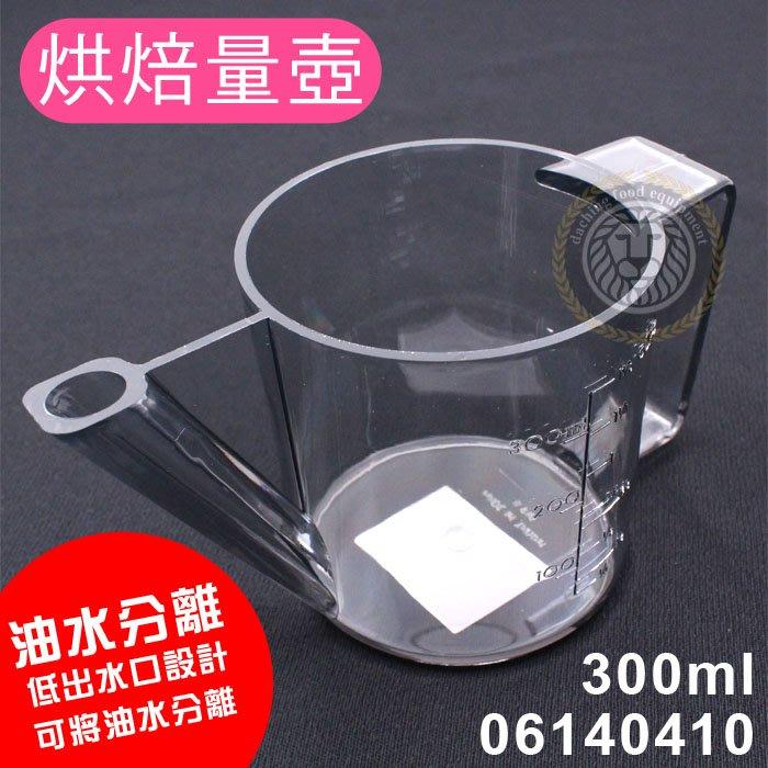 烘焙量壺 300ml 06140410 量杯 計量杯 刻度量杯 廚房用品 大慶餐飲設備
