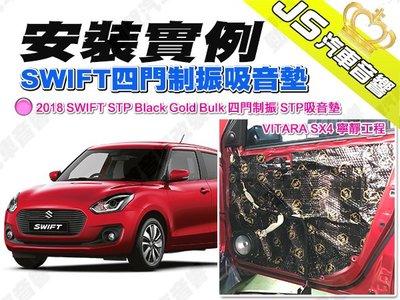 勁聲安裝實例 2018 SWIFT STP Black Gold Bulk 四門制振 STP吸音墊 VITARA SX4