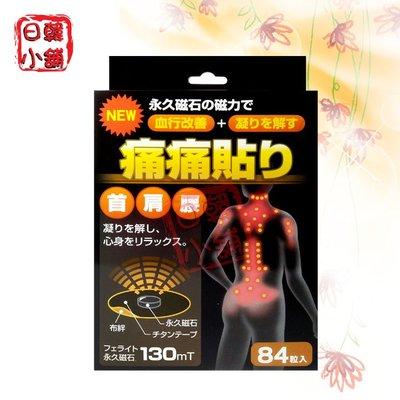 7盒免運 現貨 日本超夯 130mt磁力貼 磁石貼 痛痛貼84枚入.日本製
