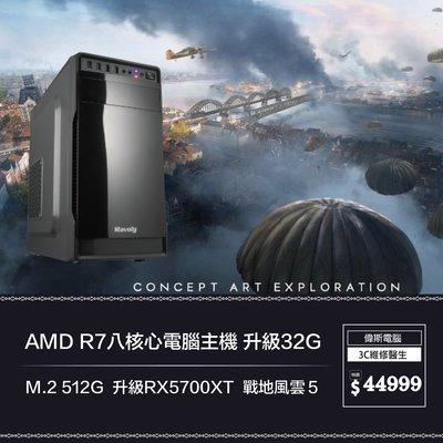 【偉斯電腦】AMD R7八核心電腦主機 升級32G M.2 512G  升級RX5700XT  戰地風雲5