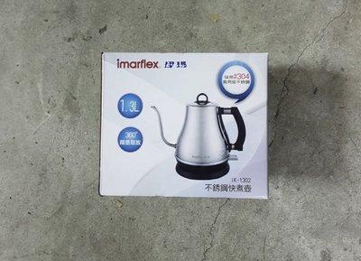 【全新】伊瑪imarflex 1.3公升不銹鋼細口手沖快煮壺 304食品級不鏽鋼 咖啡沖泡快煮壺