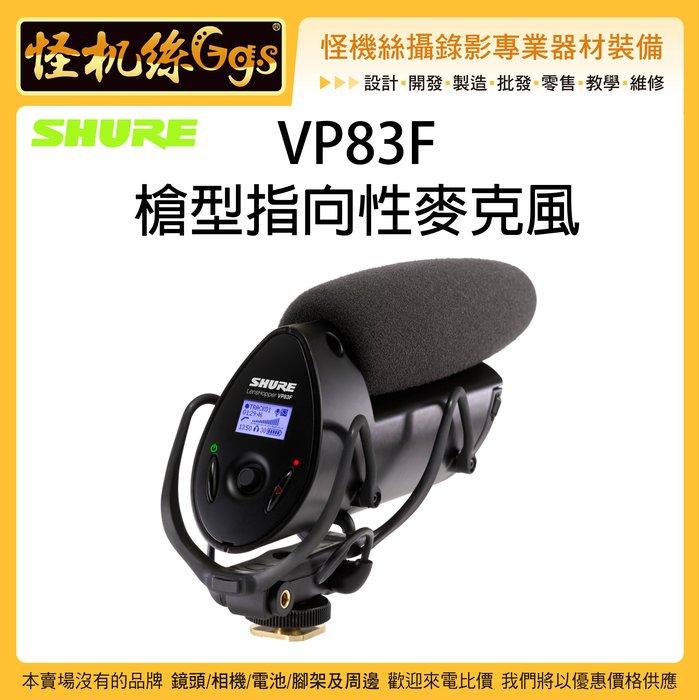 怪機絲 3期含稅 SHURE 舒爾  VP83F 槍型指向性麥克風 單眼 相機 攝影機 收音 錄音 直播 公司貨