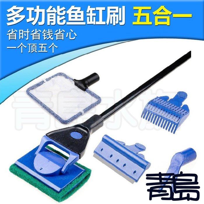 Y。。。青島水族。。。F-170 Aqua Tools 5合1 清潔組 缸刷、砂鏟、除藻刮刀、水草鉗、撈網