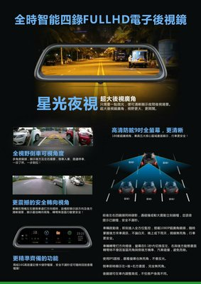 [[娜娜汽車]] 日產 BIG TIIDA 專用 4錄行車紀錄器 原廠行後視鏡 全螢幕顯示 贈2張16G