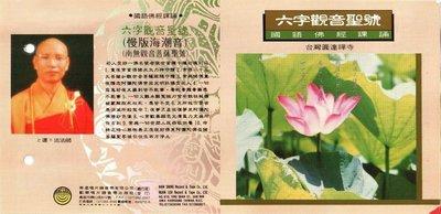 妙蓮華 CG-5030 國語佛經課誦-六字觀音聖號