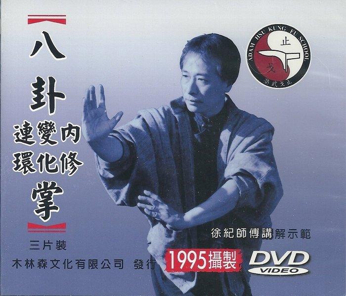 徐紀師傅 傳統武術DVD: 八卦掌_3片裝