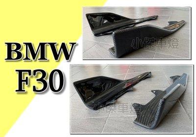 小傑車燈精品*全新 BMW F30 F31 M2 P款 兩片式 碳纖維 卡夢 側群 側裙 定風翼 空力套件