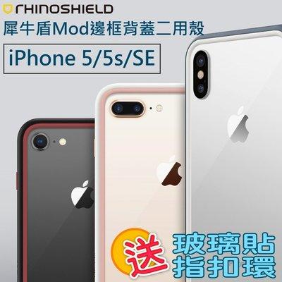 9折~MJ3C【犀牛盾】Mod邊框背蓋二用殼-iPhone5/5S/SE