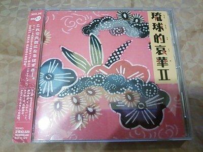 *日本原版演歌 琉球的哀華II  BEST 矢野 BEGIN 森山 比屋定 (付側標)