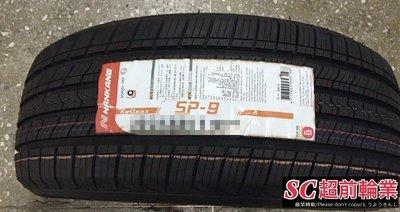 【超前輪業】NANKAMG 南港 SP-9 SP9 265/45-21 特價 9700  SF5000 SP01