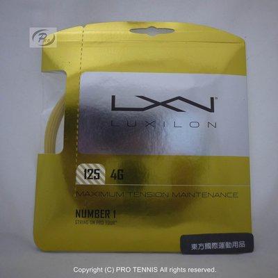 【威盛國際】LUXILON 網球線 4G 16L  (錦織圭 / 大小威廉斯 / Dimitrov使用款)