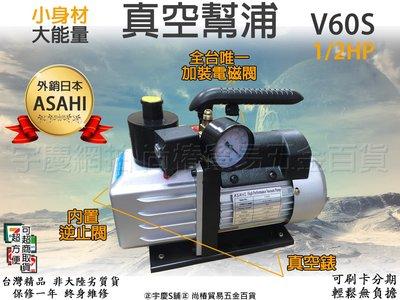 刷卡分期 加送內置逆止閥+真空表+電磁閥 可刷卡分期 日本ASAHI V60S 1/2HP 真空幫浦/真空馬達/真空泵浦
