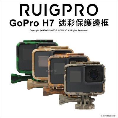 【薪創新竹】睿谷 GoPro Hero 7 迷彩 保護邊框 專用配件 保護殼 防摔 外殼 保護框 運動攝影機