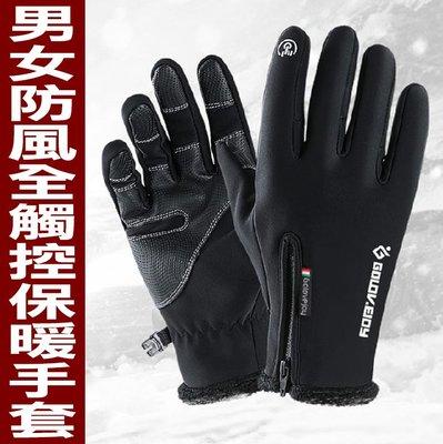 【現貨】加厚男女防風觸控保暖手套
