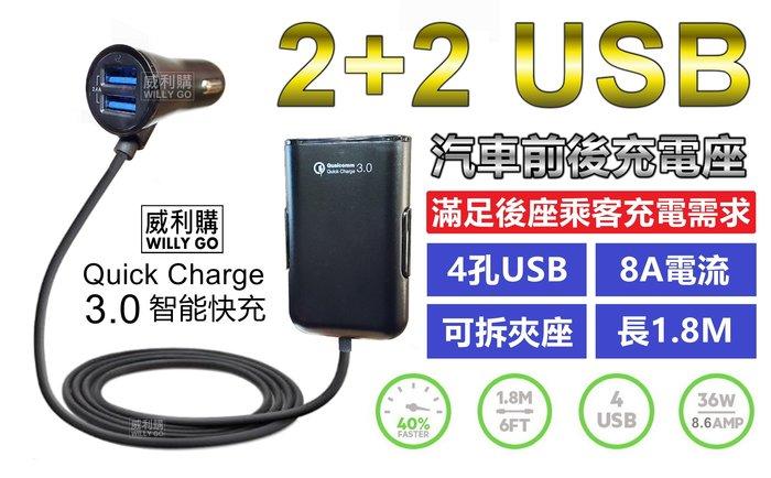 【威利購】2+2前後座USB充電座.車充延長線.QC3.0智能快充8.6A電流36W功率1.8米線長