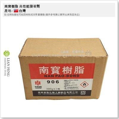 【工具屋】*含稅* 南寶樹脂 906 EPOXY 高性能接著劑 AB膠 300g 橡膠 金屬石材 木材黏著  大理石 接