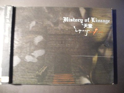 Historg of Lineage 天堂 │ gamania │ 編號:G1