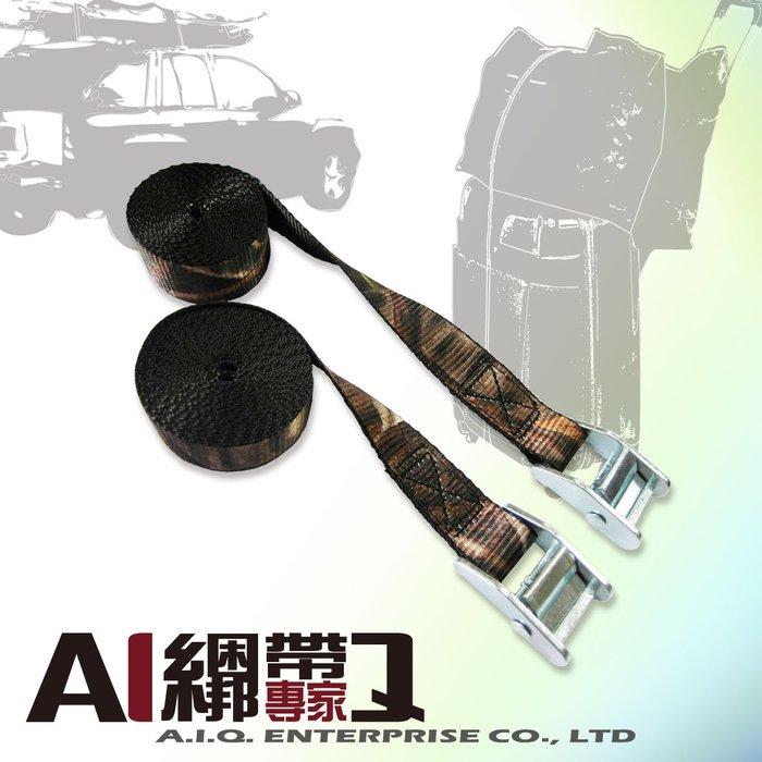 A.I.Q.綑綁帶專家- LT0421B-3落葉迷彩  25mm x3M x 2PCS 行李綑物帶