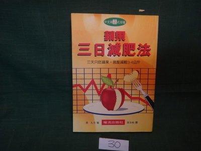 【愛悅二手書坊 08-39】蘋果三日減肥法 原 久子 著 暖流出版社