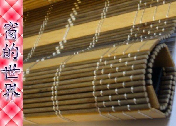 【窗的世界】20年專業製作達人,木織窗簾#003專業安裝服務(方便迅速最便宜)