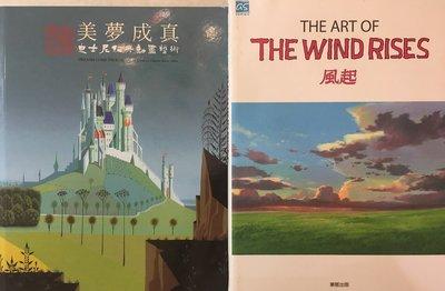 珮珮百寶屋💎 The Art of The Wind Rises 風起+迪士尼經典動畫藝術 美夢成真