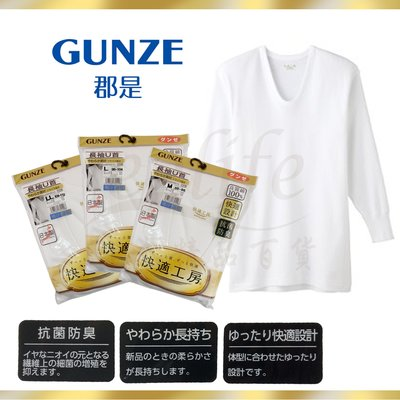 【e2life】日本製郡是 Gunze 男士純棉U領長袖內衣/ 衛生衣 # KH3010 LL